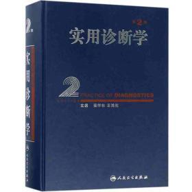 实用诊断学 第2版
