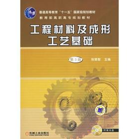 工程材料及成形工艺基础(第3版)