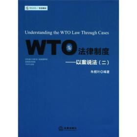 WTO法律制度:以案说法(二)