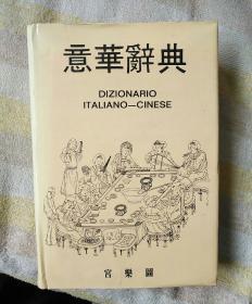 意华辞典 (意大利语,中文辞典)