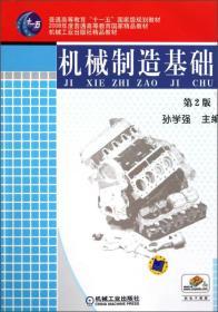 """機械制造基礎(第2版)/普通高等教育""""十一五""""國家級規劃教材"""