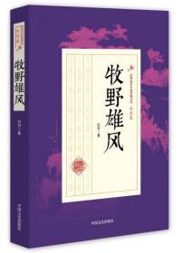 牧野雄风/民国武侠小说典藏文库