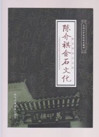 陈介祺金石文化