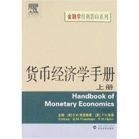 货币经济学手册(上)金融学经典影印系列