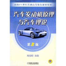 汽车发动机原理与汽车理论