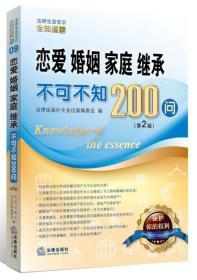 恋爱、婚姻、家庭、继承不可不知200问(第2版)