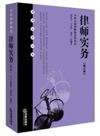 正版二手律师实务第六版第6版徐家力9787511844026法律出版社有笔记