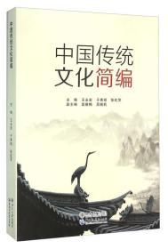 黑龙江大学出版社 中国传统文化简编 王永宏,于秀丽,张虹萍 9787811299328