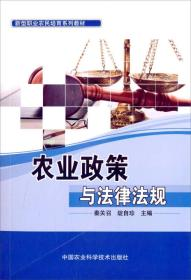 农业政策与法律法规