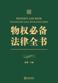 物权必备法律全书