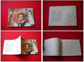 《磨坊之役》左拉著,福建1983.5版一印12万册,7449号,连环画
