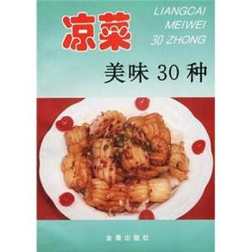凉菜美味30种