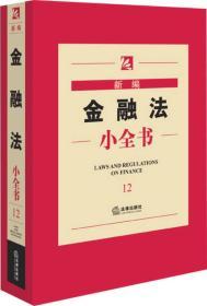 新编金融法小全书(12)
