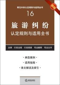 旅游纠纷认定规则与适用全书 专著 lv you jiu fen ren ding gui ze yu shi yong quan shu