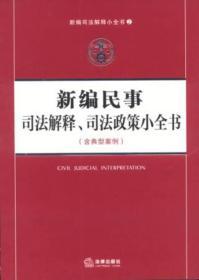 新编司法解释小全书:新编民事司法解释、司法政策小全书(含典型案例)