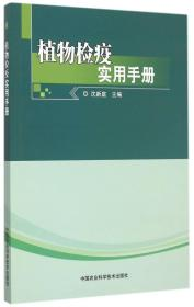植物检疫实用手册