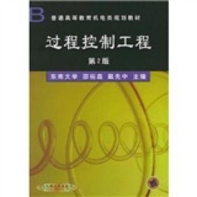 过程控制工程第2版邵裕森戴先中机械工业出版社sjt225