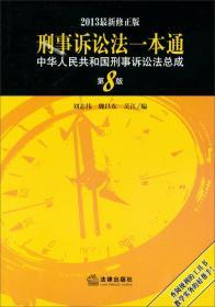 中华人民共和国刑事诉讼法总成(第8版·2013最新版)