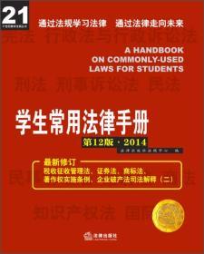 学生常用法律手册第十二12版2014 法律出版社法规中 法律出版社 9787511855770