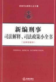 新编司法解释小全书4:新编刑事司法解释、司法政策小全书(含典型案例)