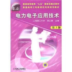 电力电子应用技术(第3版)