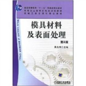 模具材料及表面处理 第2版 吴兆祥 机械工业出 9787111076223