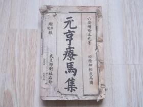 元亨疗马集(4册6卷)