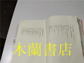 原版日本日文書 木のいのち木 のニニろ人 塩野米松  株草思社 32開硬精裝