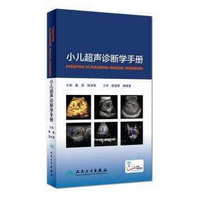 小儿超声诊断学手册(配盘)
