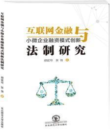 互联网金融与小微企业融资模式创新法制研究