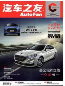 汽车之友杂志2018年6月上第11期