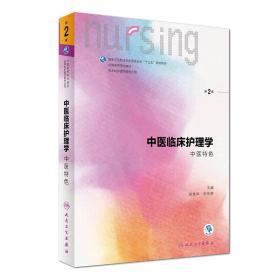 中医临床护理学(中医特色 第2版)