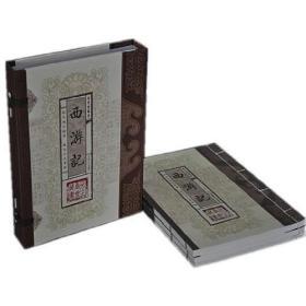 西游记(函套版)线装16开.全三卷