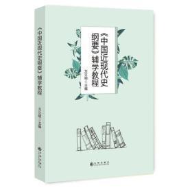 《中国近现代史纲要》辅学教程