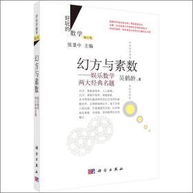 好玩的数学·幻方与素数:娱乐数学两大经典名题(修订版)