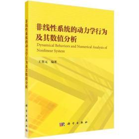 非线性系统的动力学行为及其数值分析
