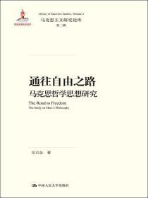通往自由之路 马克思哲学思想研究/马克思主义研究论库·第二辑