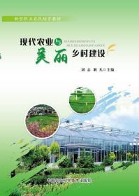 现代农业与美丽乡村建设