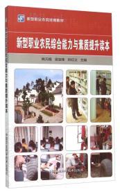 新型职业农民培育教材:新型职业农民综合能力与素质提升读本
