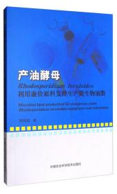 产油酵母:利用廉价原料发酵生产微生物油脂