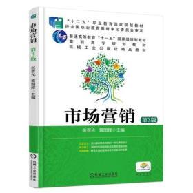 正版微残-市场营销CS9787111504993
