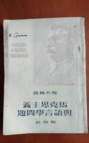 马克思主义与语言学问题