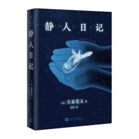正版新书天童荒太作品系列:静人日记(日记体小说)