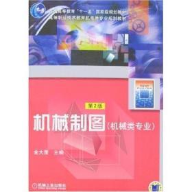 机械制图(配套习题集08340)(机械类专业)第2版
