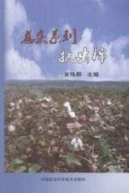 慈杂系列:抗虫棉