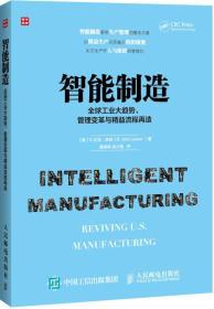 智能制造 全球工业大趋势、管理变革与精益流程再造