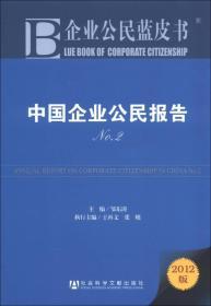 中国企业公民报告(No.2)(2012版)