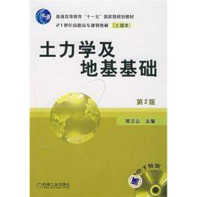 土力学及地基基础(第2版)