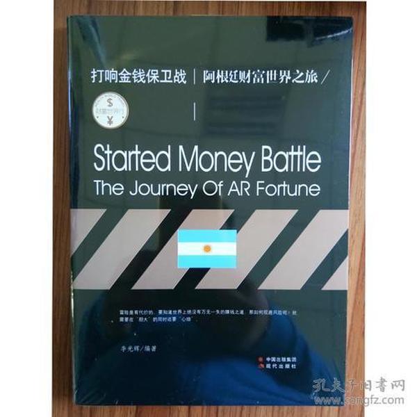 库存新书  D/打响*保卫战:阿根延财富世界之旅