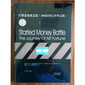 财富世界行:打响金钱保卫战:阿根延财富世界之旅